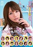 貴男のために働くアイドル BEST4時間。 [DVD]