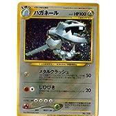 ポケモンカードゲーム 02nh208 ハガネール(プロモ) (特典付:限定スリーブ オレンジ、希少カード画像) 《ギフト》