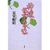 神道 おふくろの味