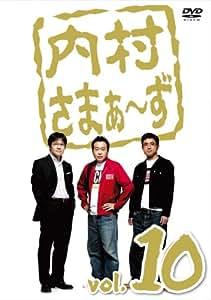 内村さまぁ~ず vol.10 [DVD]