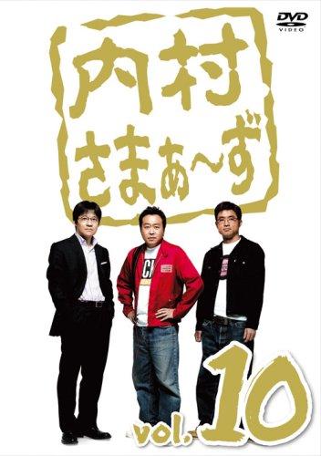 内村さまぁ~ず vol.10 [DVD]の詳細を見る