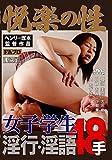 悦楽の性 女子高生淫行'淫語48手 [DVD]