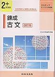 錬成古文―古文読解トレーニングノートつき (3ステップオリジナル問題集)