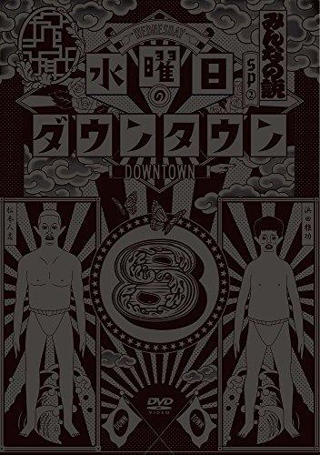 水曜日のダウンタウン8 [DVD]