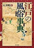 江戸の風俗事典