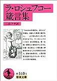 ラ・ロシュフコー箴言集 (岩波文庫)