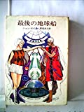 最後の地球船 (ハヤカワ文庫SF)