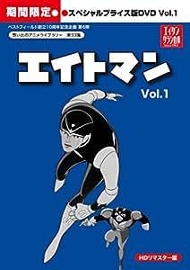 想い出のアニメライブラリー 第33集 エイトマン HDリマスター スペシャルプライス版DVD vol.1<期間限定>