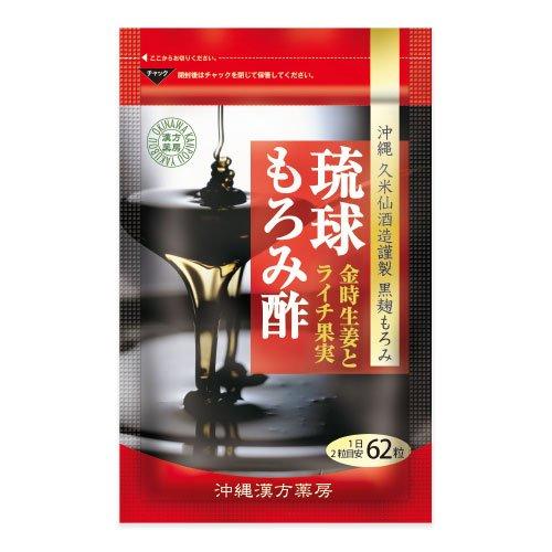 ナチュラルガーデン 琉球もろみ酢 金時生姜とライチ種子 1袋...