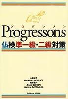 プログレソン 仏検準一級・二級対策