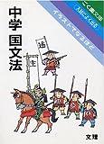 ごく楽文庫 中学国文法