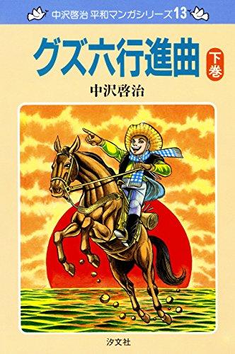 中沢啓治 平和マンガシリーズ 13巻 グズ六行進曲 下巻の詳細を見る