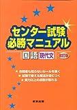 センター試験必勝マニュアル国語(現代文) 改訂版