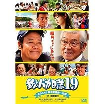 ハマちゃんスーさん『釣りバカ日誌』DVDセット