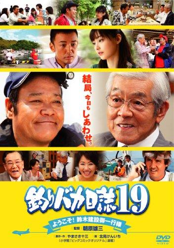 釣りバカ日誌19 ようこそ!鈴木建設御一行様 [DVD]の詳細を見る