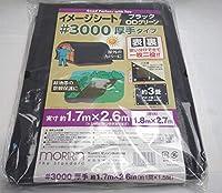 モリリン イメージシート ブラック/ODグリーン #3000 1.8mX2.7m