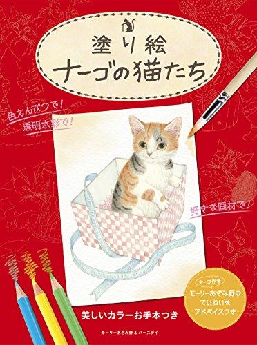 塗り絵 ナーゴの猫たちの詳細を見る