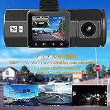 デュアルドライブレコーダー VANTRUE N2 1080P フルHD+HDR ドラレコ 1.5インチLCD 広視野角 タイムラプス撮影 2カメラ 前後カメラ ダブルカメラ搭載(フロント+リアカメラ) 同時録画 G-センサー 駐車監視機能 夜視機能搭載