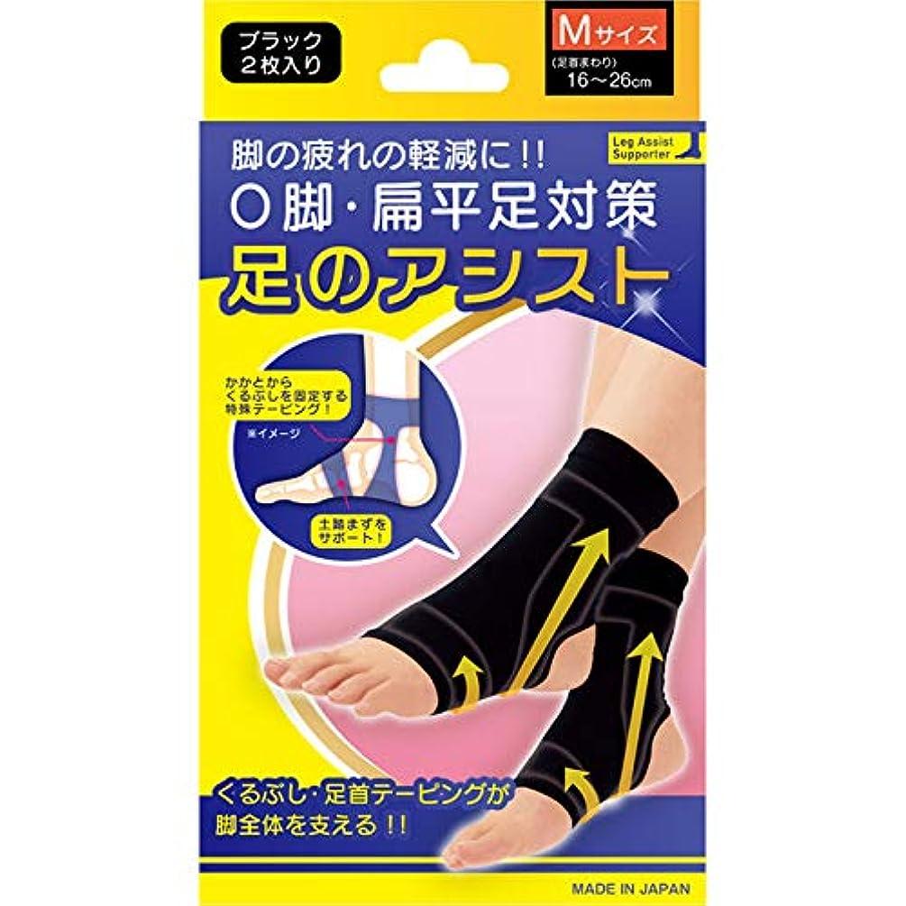 指定ローンダルセット美脚足のアシスト ブラック 2枚入り Mサイズ(足首まわり16~26cm)