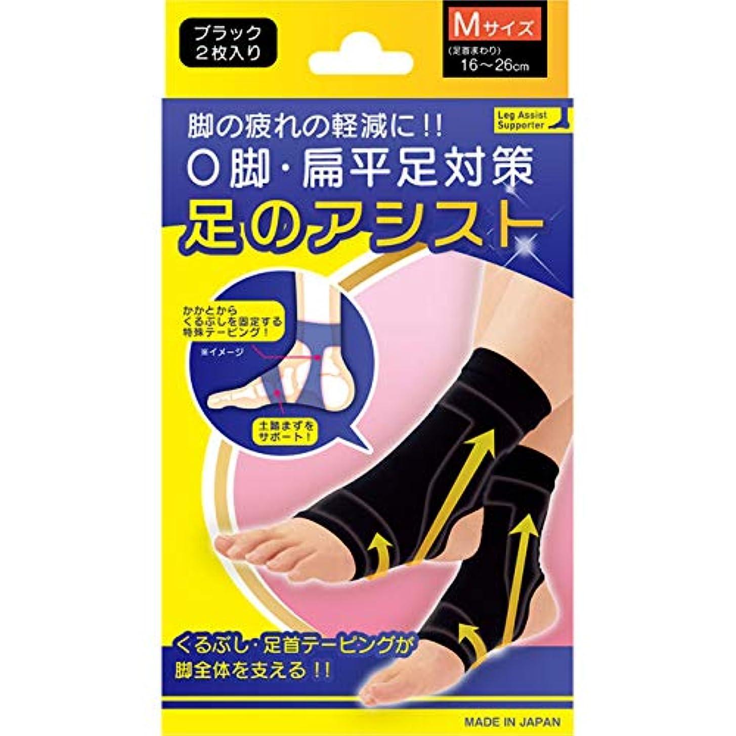 尾事務所タオル美脚足のアシスト ブラック 2枚入り Mサイズ(足首まわり16~26cm)