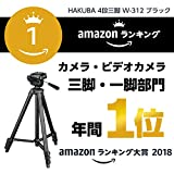 【Amazon限定ブランド】HAKUBA 三脚 4段 W-312 ブラック エディション 小型 3WAY雲台 アルミ W-312BK 画像