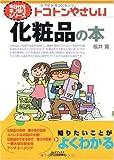 トコトンやさしい化粧品の本 (B&Tブックス―今日からモノ知りシリーズ)