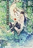 眠れる森の夢喰い人 九条桜舟の催眠カルテ (集英社オレンジ文庫)