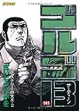ゴルゴ13 141巻 ミステリーの女王・2 (SPコミックス)