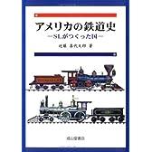 アメリカの鉄道史―SLがつくった国