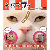 ネコでププッ! 面白ネコ画像集