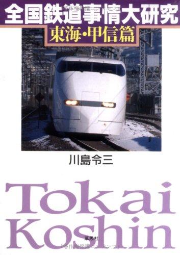 全国鉄道事情大研究〈東海・甲信篇〉の詳細を見る
