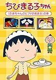 ちびまる子ちゃん「たまちゃんのピアノの発表会」の巻 [DVD]