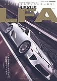 Lexus LFA—ニュルブルクリンク育ちの最高級スポーツカー (CARTOP MOOK)