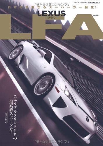 Lexus LFA―ニュルブルクリンク育ちの最高級スポーツカー (CARTOP MOOK)