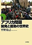アフリカ問題―開発と援助の世界史