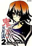 鬼ごっこ 2 (2) (IDコミックス REXコミックス)