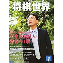 将棋世界 2011年 07月号 [雑誌]