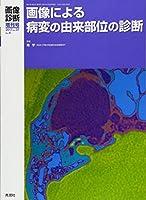 画像診断2017年増刊号 ~画像による病変の由来部位の診断~ (画像診断2017年臨時増刊号)