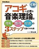 アコギに必要な音楽理論を理解→整理→反復の3ステップで身につける本 (CD付) 画像