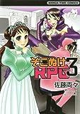 そこぬけRPG 3巻 (まんがタイムコミックス)