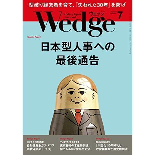 Wedge (ウェッジ) 2017年 7月号 [雑誌]