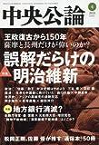 中央公論 2018年 04 月号 [雑誌]