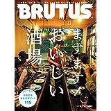 BRUTUS(ブルータス) 2019年9 1号No.899[ますます!おいしい酒場。]
