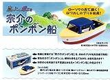 崖の上のポニョ 宗介のポンポン船 『08'年10月以降発売予定』