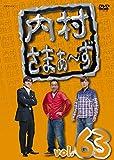 内村さまぁ~ず vol.63 [DVD]