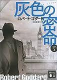 灰色の密命(上) 1919年三部作 2 灰色の密命 1919年三部作 2 (講談社文庫)