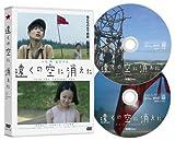 遠くの空に消えた 特別版(2枚組)[DVD]