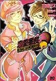 恋愛番長 1 (B's-LOG COMICS) (B's LOG Comics)