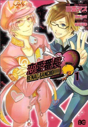 恋愛番長 1 (B's-LOG COMICS) (B's LOG Comics)の詳細を見る