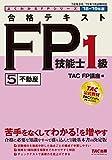 合格テキスト FP技能士1級 (5) 不動産 2018-2019年 (よくわかるFPシリーズ)